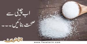 Make health with no sugar