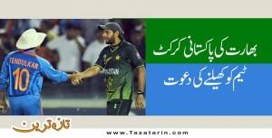 India invites Pakistan for cricket match