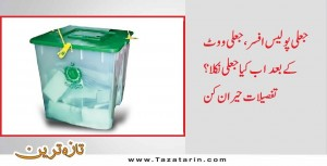 punjab local body, local body elections