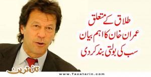 reham khan , imran khan