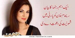 reham khan divorce