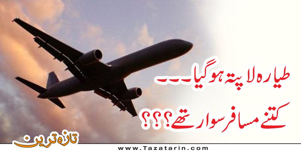 Indonasian plane lost