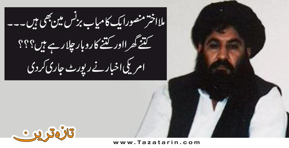 Mullah akhtar mansoor visit dubai various time
