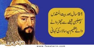 Salahuddin ayubi