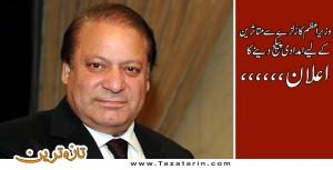 prime minister of pakistan