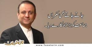 Aleem Khan criticizes to PMLN by winning to low marjin
