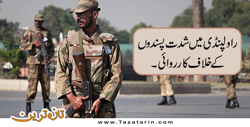 6 militants have been killed at Rawalpindi