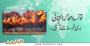 Two people die in bomb blast