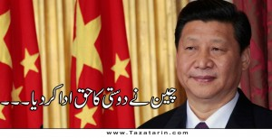 Chinese President assured all possible help