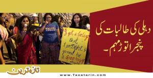 Indian university girl students on street against the govt