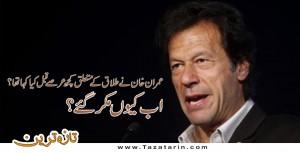 imran khan divorce, reham kha divorce