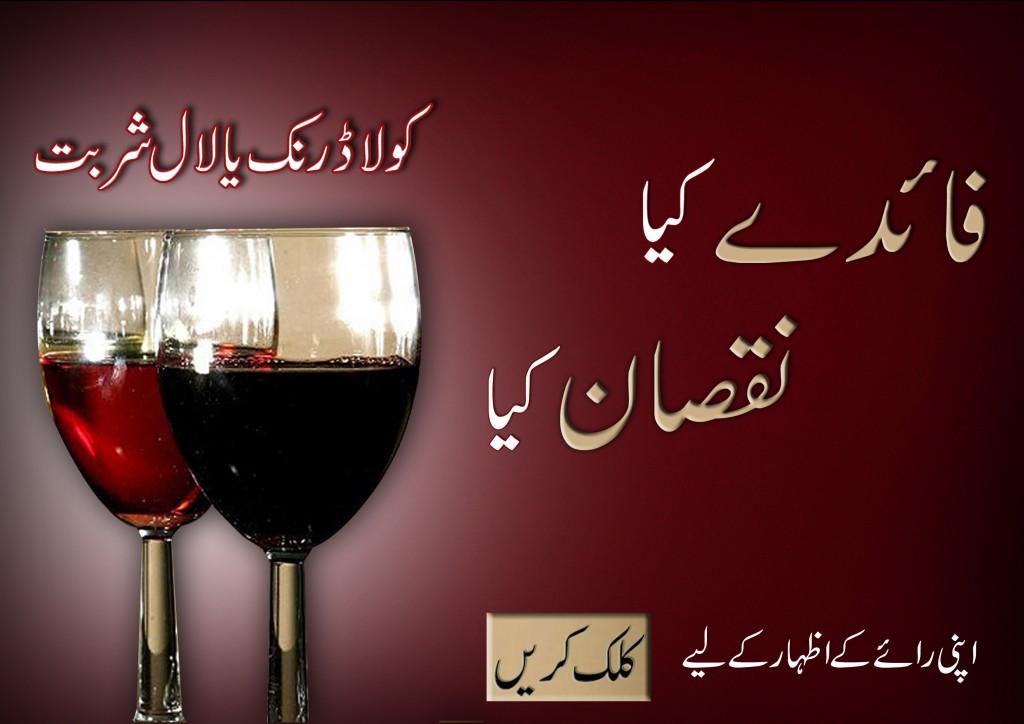 Cola Bottle or Lal Sharbat