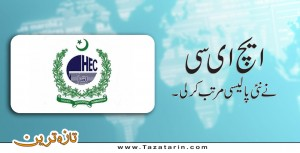 HEC considers to start dual degree programme