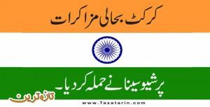 Shev sena attacks on Indian cricket board