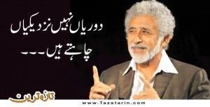 naseer uddin shah
