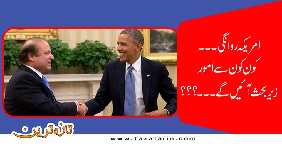 nawaz and obama