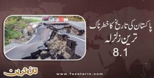 earthquake hits pakistan today