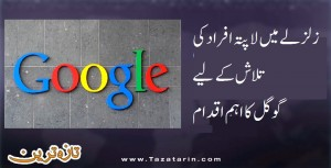 Important step of google to find missing people