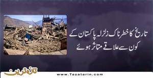earthquake in Pakistan, earthquake in INdia