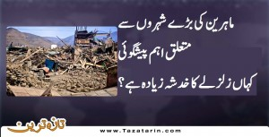 Important prediction of experts about earthquake
