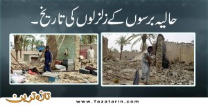 The short history of earthquake hit to Pakistan