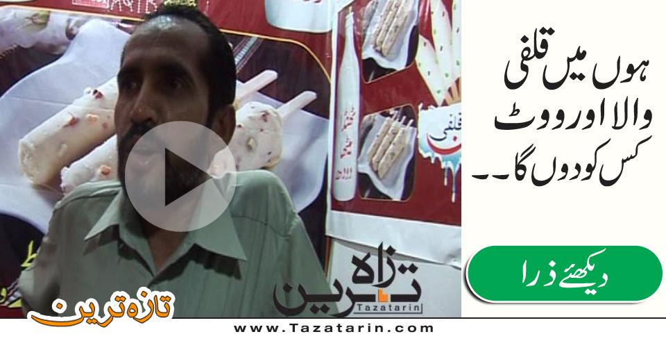 people of NA 122, Ayaz sadiq, Abdul Aleem Khan