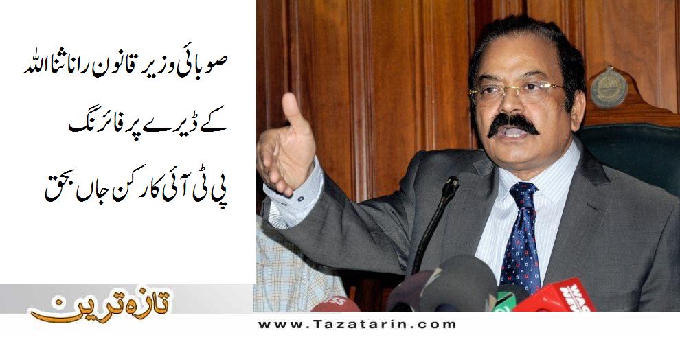 PTI member killed in firing