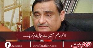 Doctor asim Husain admit his crime