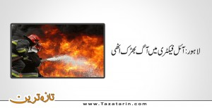oil factory incident in lahore