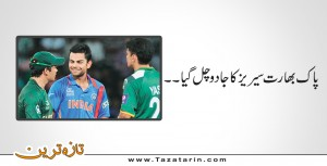 Pakistan cricket series