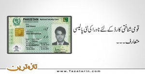 new changing in id card...