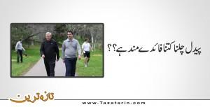 walking habits