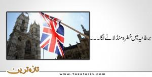 British is in danger ...