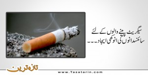 An interesting invention for smokers