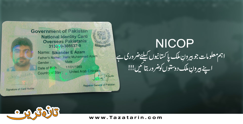 important news for overseas Pakistanis