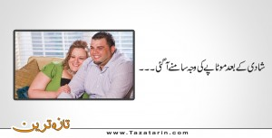The main reason of obesity after marriage
