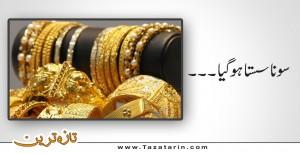 Gold prices are decreased