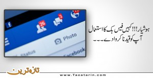 Beware, wrong use of Facebook can sent you jail…
