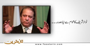 New promise of PM to people