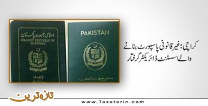 Illegal passport makers are arrested in Karachi