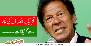PTI again challenged NA 122