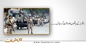 Four terrorists are killed by rangers