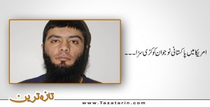 Pakistani Youngman got punish in America
