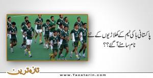 pakistani hokey team