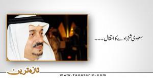 Saudi prince has died