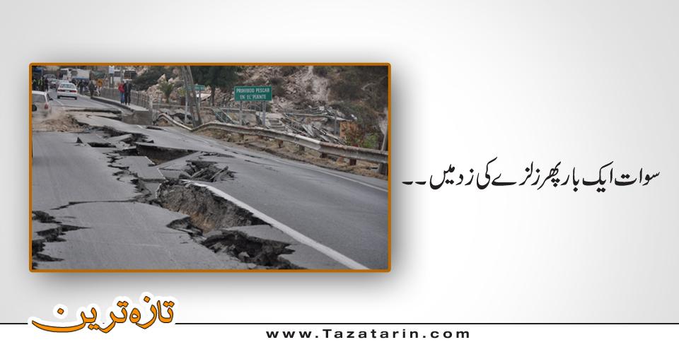 earth quake