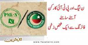 N league and PTI members get into fight