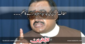 An order is issued to seize the property of Altaf Hussain