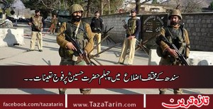 karachi law and order situation