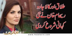 Pakistan Tehreek-e- Insaf, Reham Khan divorce